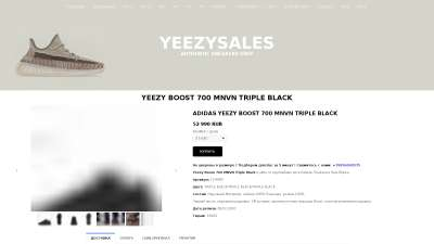 Где купить yeezy boost 700 mnvn triple black