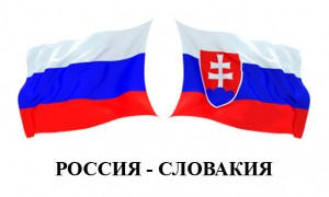 Россия переигрывает словаков