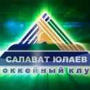 «Салават Юлаев» вышел в лидеры