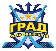Хоккейный клуб Град